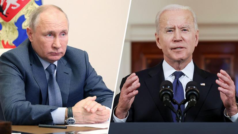 «Обсудить состояние отношений»: Путин и Байден проведут переговоры в Женеве 16 июня