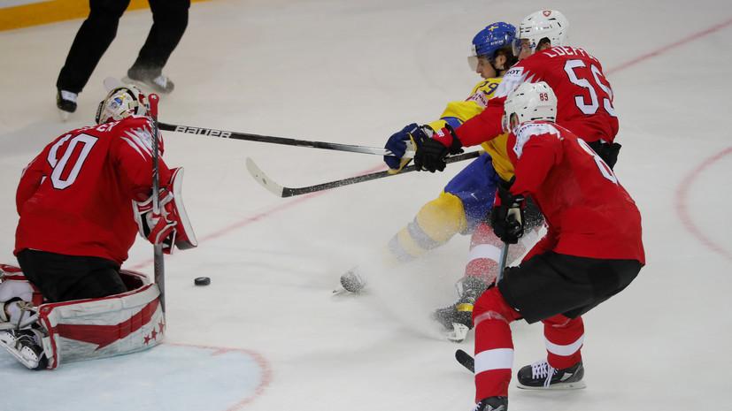 Швеция забросила семь безответных шайб в ворота Швейцарии на ЧМ по хоккею