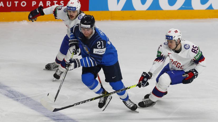 Сборная Финляндии по хоккею победила Норвегию на ЧМ-2021