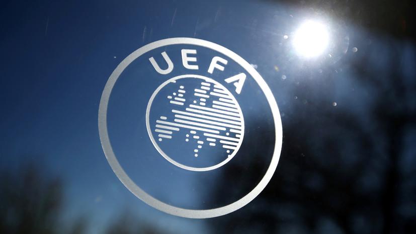 УЕФА объявил о возбуждении дел против «Реала», «Барселоны» и «Ювентуса» из-за Суперлиги