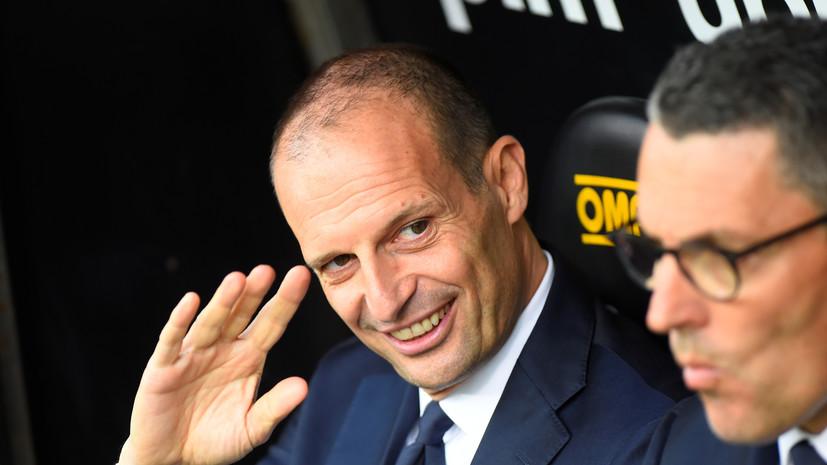СМИ: Аллегри сменит Зидана на посту главного тренера «Реала»