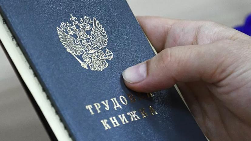 Власти Москвы оценили ситуацию на рынке труда