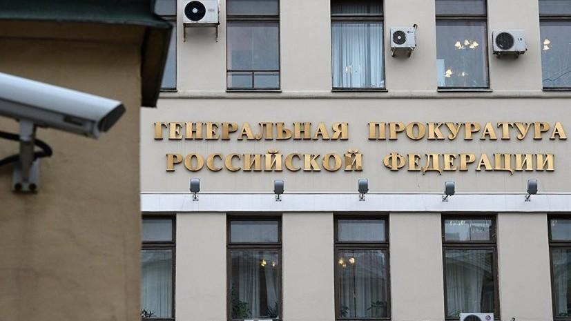 Генпрокуратура признала нежелательными в России три НПО Германии