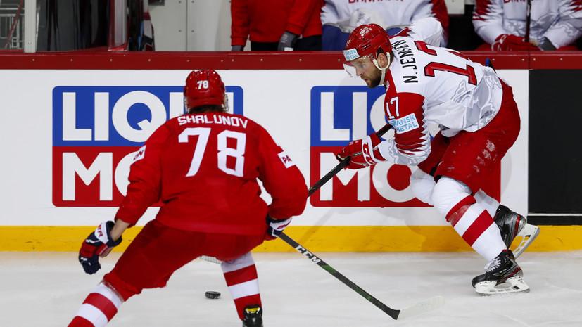 Сборная России победила команду Дании на ЧМ по хоккею