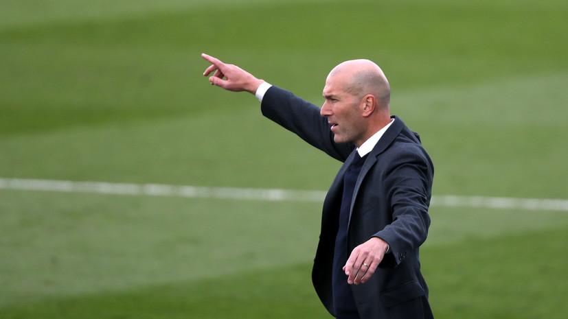 Источник: Зидан решил покинуть «Реал»