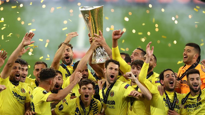 Как «Вильярреал» победил МЮ в финале Лиги Европы