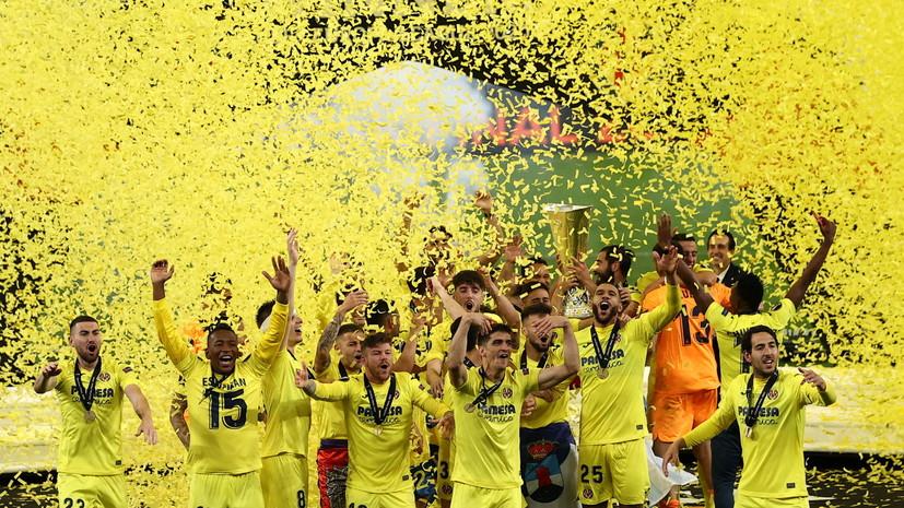 «Эмери больше нечего доказывать»: что говорили после победы «Вильярреала» в финале Лиги Европы
