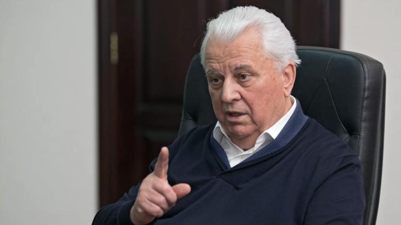 Кравчук вновь заявил о необходимости переноса переговоров по Донбассу из Минска