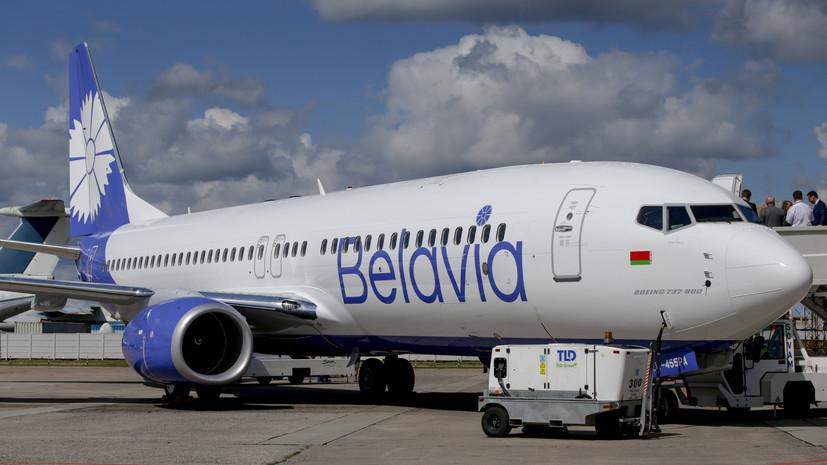 Авиакомпания «Белавиа» сообщила об отмене рейсов по 12 направлениям в восемь стран