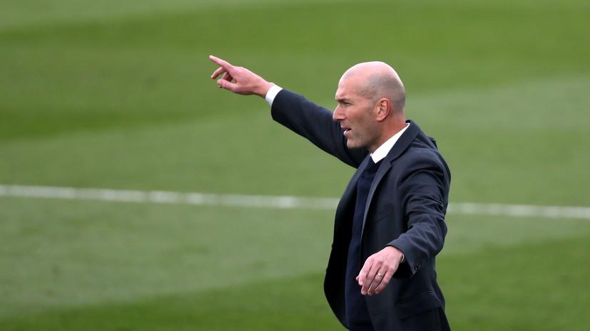 «Реал» объявил об уходе Зидана с поста главного тренера