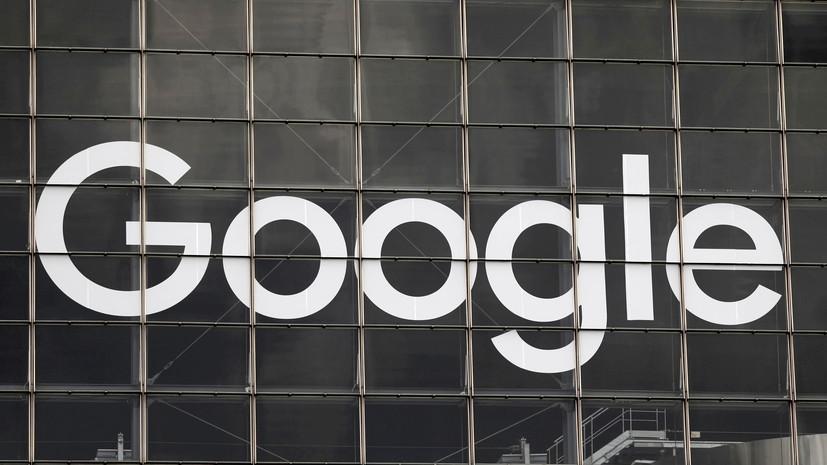 Суд в Москве оштрафовал Google на 3,5 млн рублей