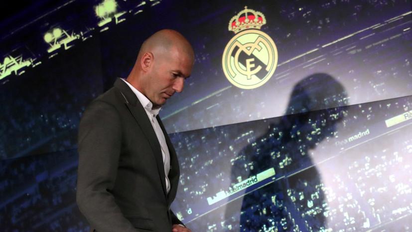 «Команда всегда будет для него домом»: «Реал» объявил об отставке Зидана