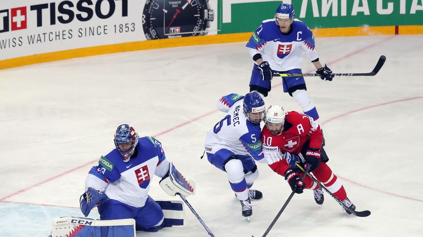 Швейцария разгромила Словакию на ЧМ по хоккею с разницей в семь шайб