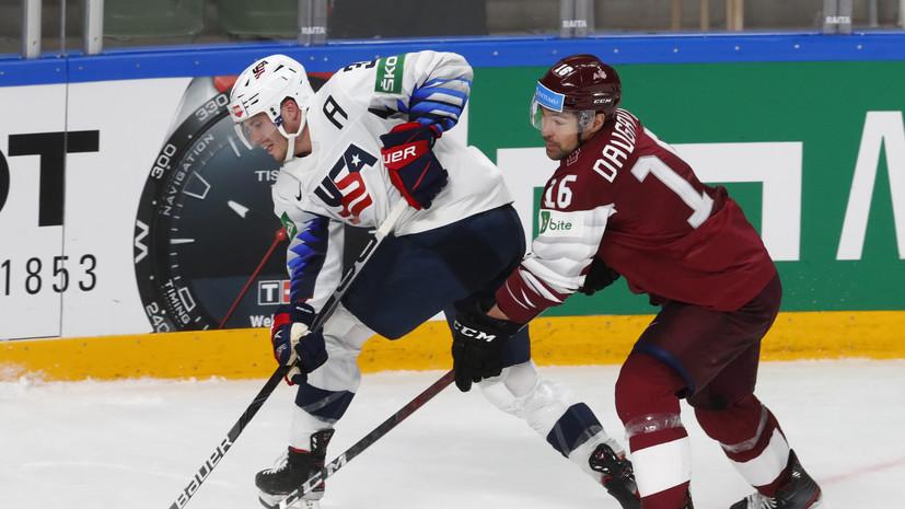 Сборная США победила команду Латвии на ЧМ по хоккею
