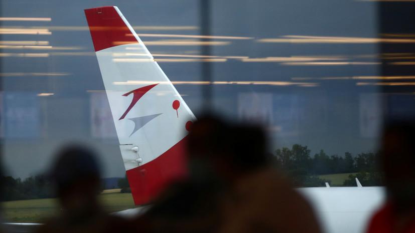МИД Австрии оценил отказ России согласовать маршрут Austrian Airlines