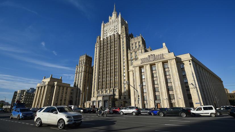 МИД России получил от США уведомление о решении не возвращаться в ДОН
