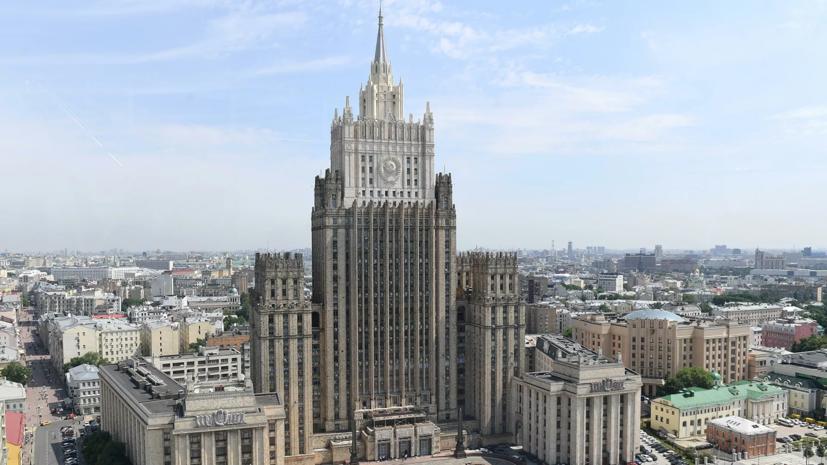 Временному поверенному в делах Украины в России вручена нота протеста