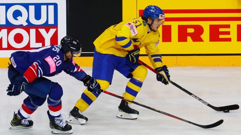 Швеция разгромила Великобританию на ЧМ-2021 по хоккею