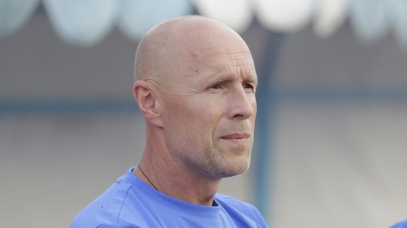 Главный тренер «Сочи» рассказал о желании побороться за победу в РПЛ