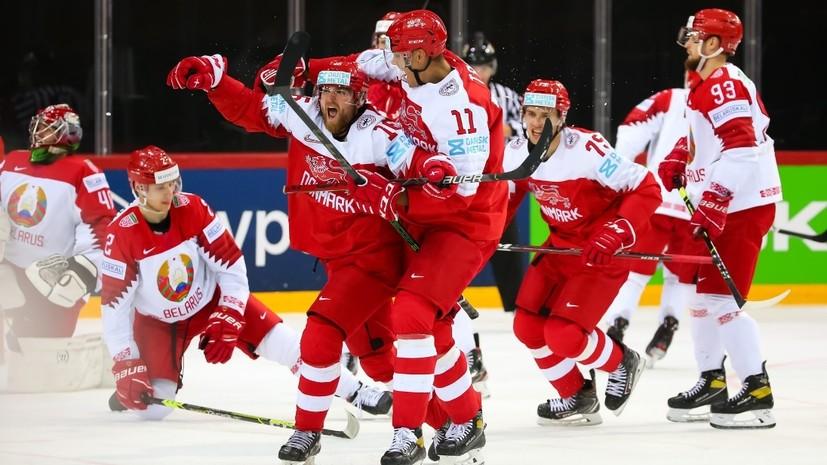 Второе поражение Латвии по буллитам и пять пропущенных шайб Белоруссии: чем запомнился восьмой день ЧМ по хоккею