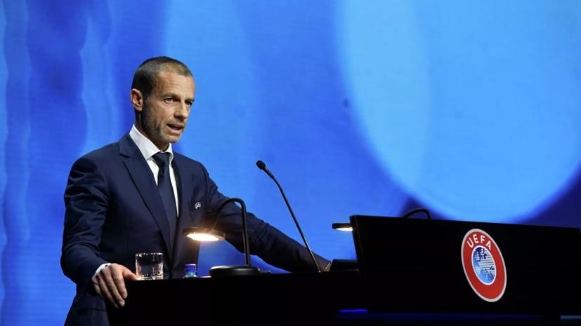 Президент УЕФА назвал иррациональной идею проведения чемпионата мира каждые два года