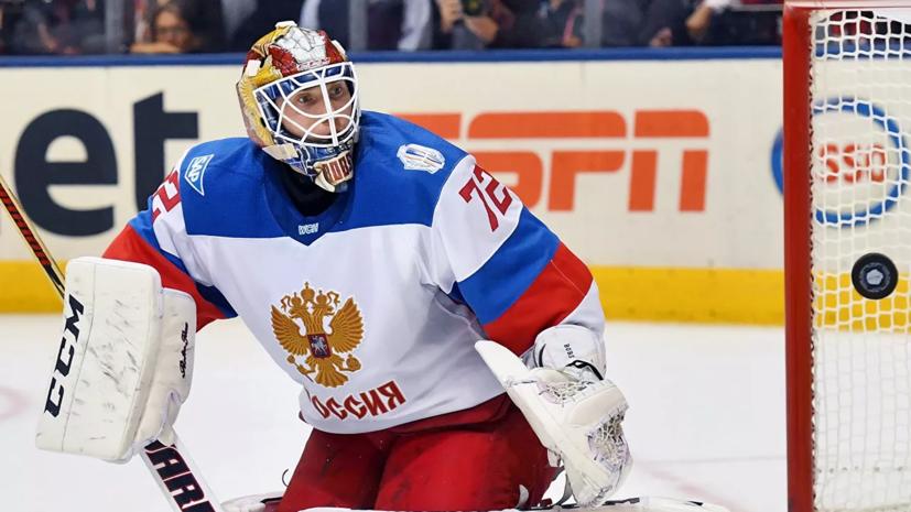Бобровский прибыл в расположение сборной России на ЧМ-2021