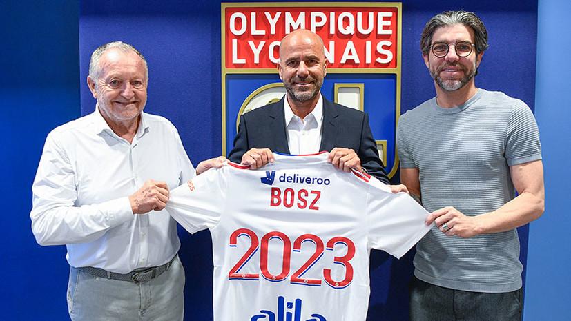 «Лион» объявил о назначении Боса новым главным тренером
