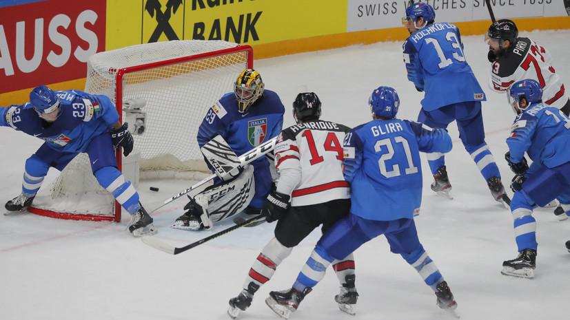 Сборная Канады по хоккею разгромила Италию на ЧМ