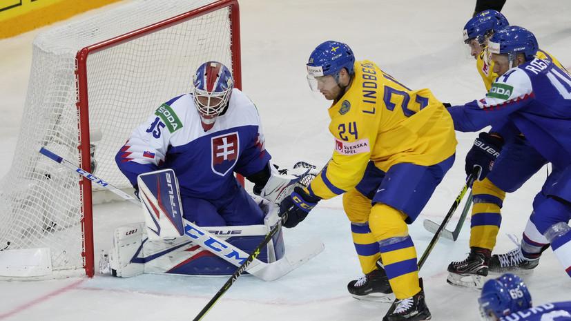 Швеция обыграла Словакию в матче чемпионата мира по хоккею