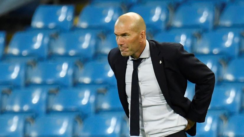 Зидан объяснил болельщикам «Реала» свой уход из клуба