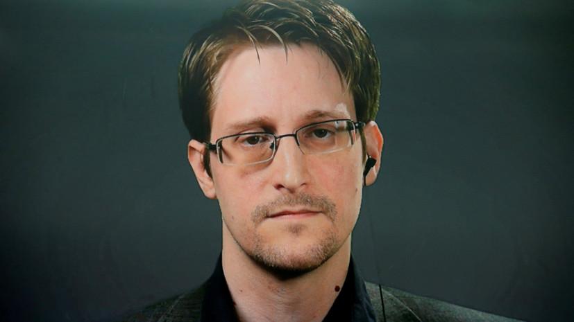 Сноуден заявил об осведомлённости Байдена о слежке США за политиками Европы