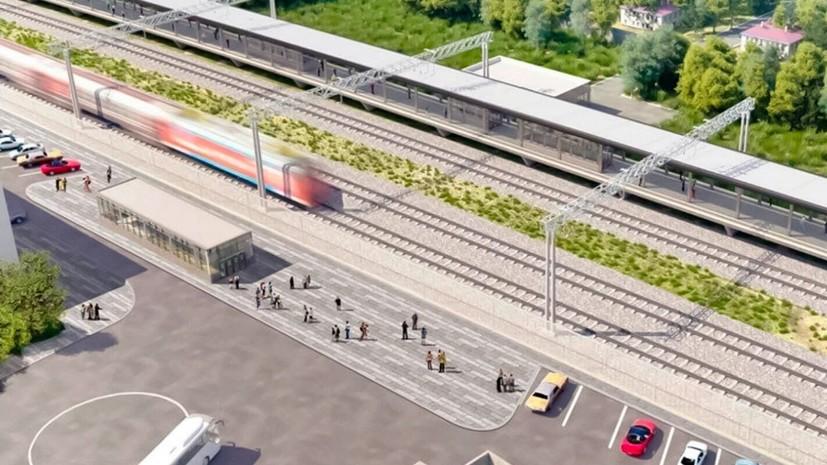 В Москве рассказали о ходе строительных работ станции Толстопальцево МЦД-4