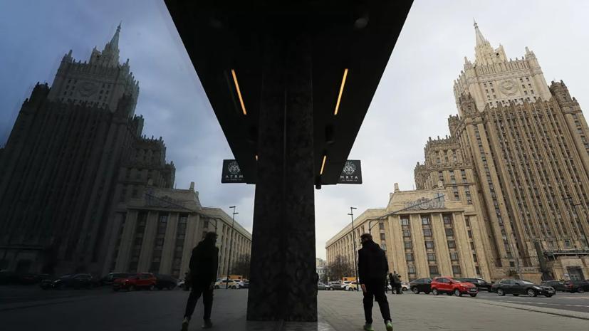 Российский МИД заявил о несовпадении повесток дня России и США