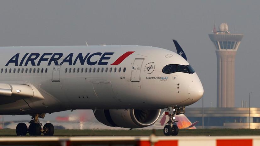 Air France подтвердила отмену двух рейсов из Парижа в Москву 31 мая
