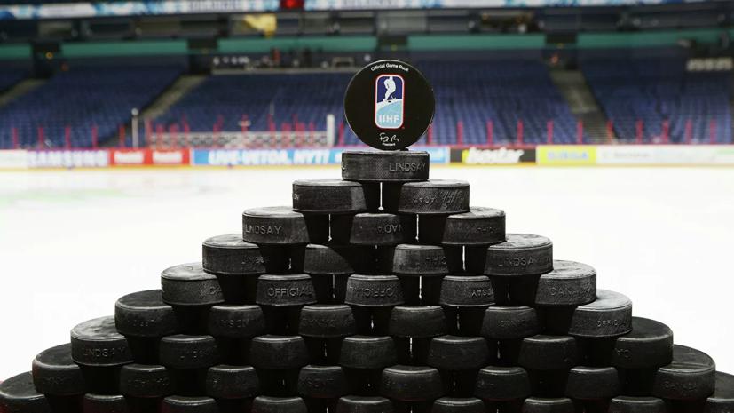 Источник: IIHF отказала хоккеистам в бесплатных билетах на ЧМ-2021