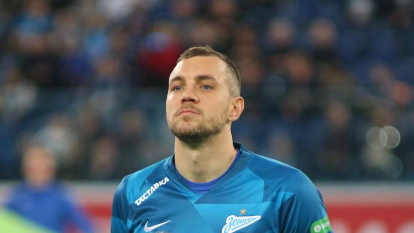 Дзюба поблагодарил болельщиков, которые выбрали его лучшим игроком «Зенита» в прошлом сезоне