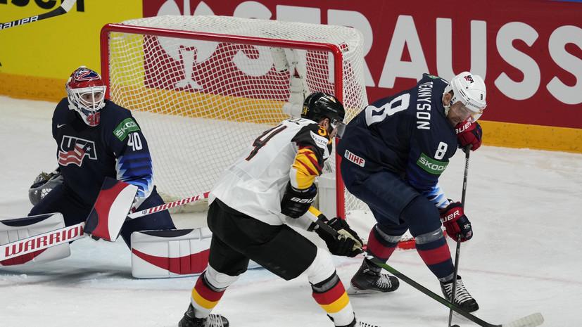 Сборная США обыграла Германию на ЧМ-2021 по хоккею