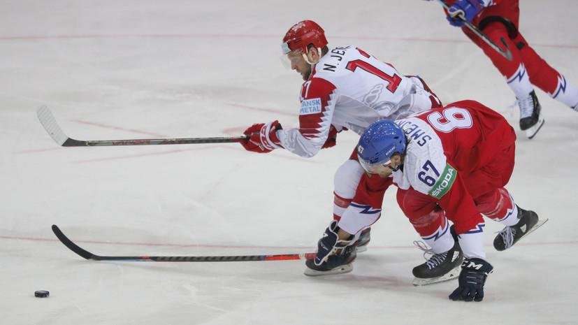 Чехия в серии буллитов обыграла Данию на ЧМ-2021 по хоккею