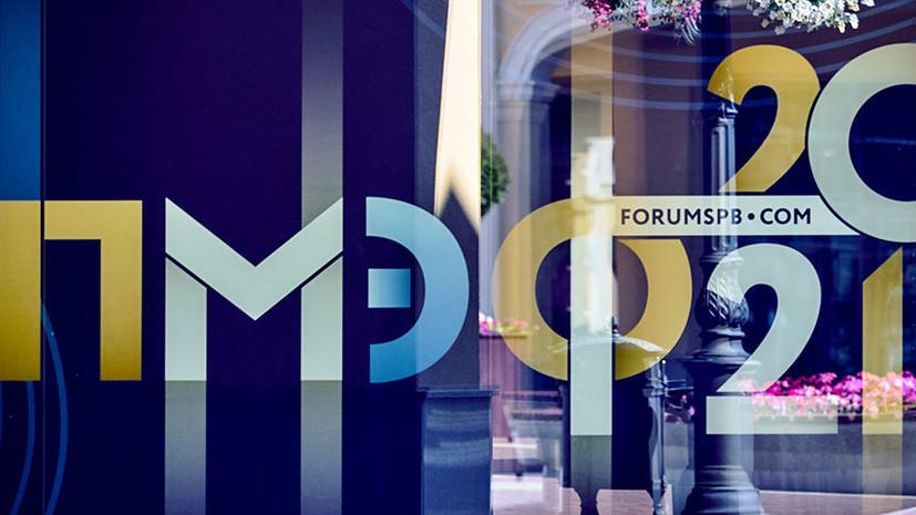 «Обсуждать новые вызовы и решать проблемы»: о чём будут говорить на Петербургском международном экономическом форуме
