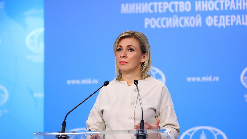 Захарова ответила на призыв Чехии перестать называть её недружественной страной