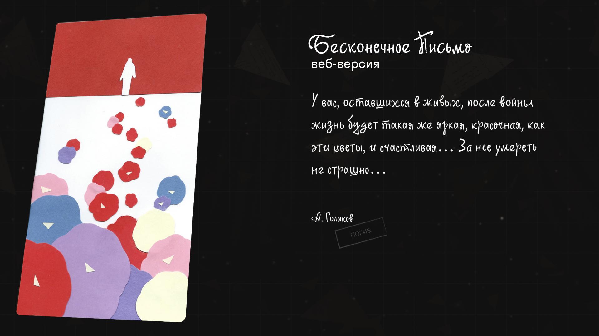 «Бесконечное письмо»: RT запускает сайт с фронтовыми письмами ко Дню Победы1