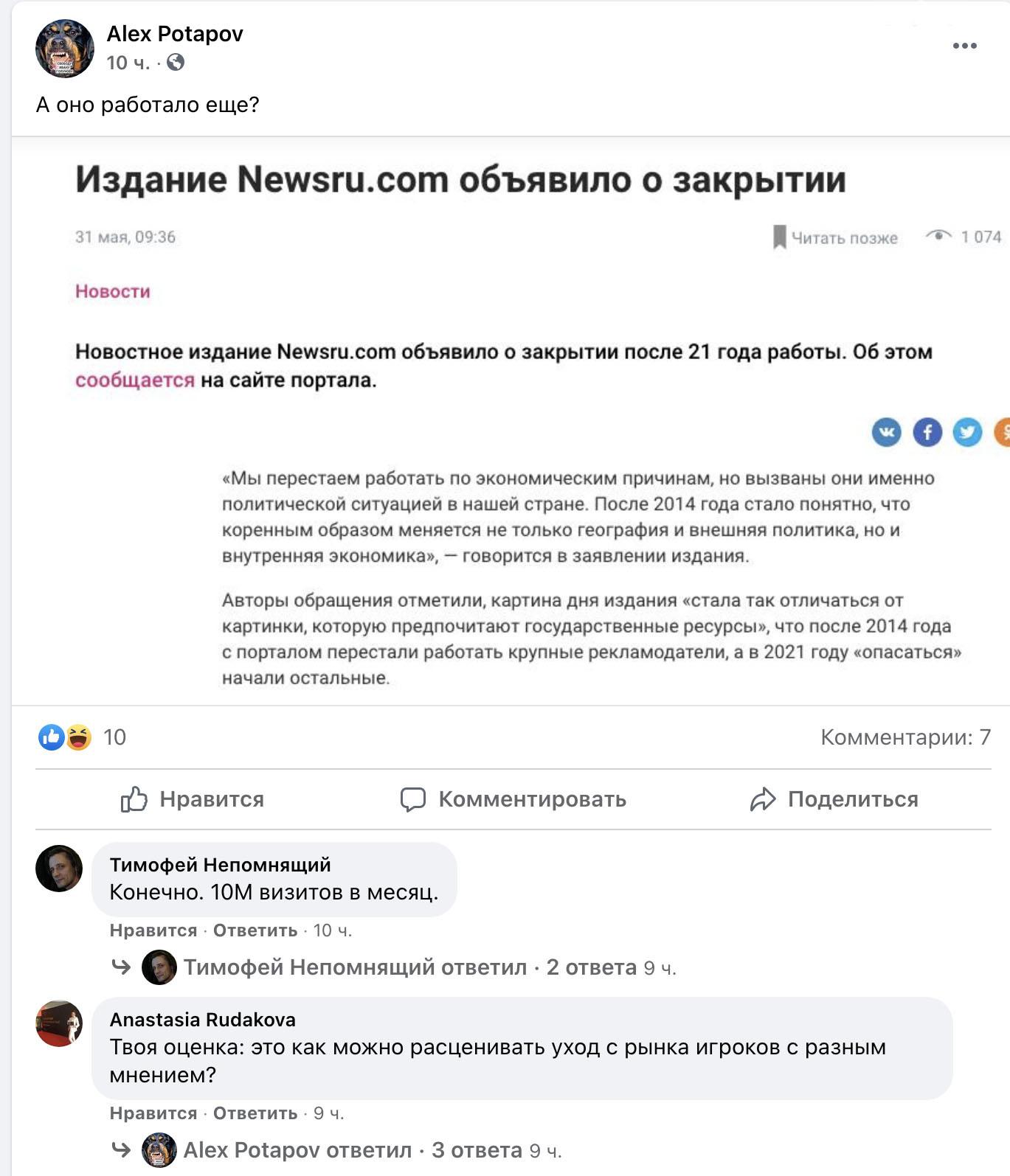 «Читателей мало, затраты большие»: почему закрылся портал Newsru.com1