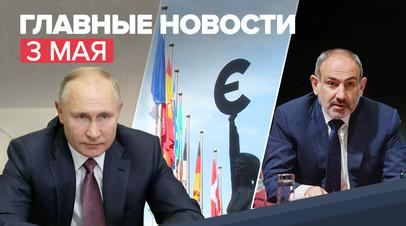 Новости дня  3 мая: поручение Путина о бесплатной подводке газа к домохозяйствам, вызов постпреда России при ЕС