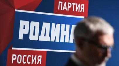 В партии Родина объяснили требование признать руководство КПРФ иноагентами