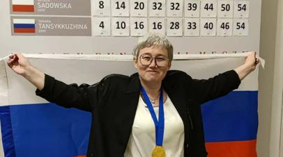 Шашистка Тансыккужина считает, что её победа на ЧМ достойна экранизации