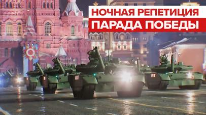 В Москве прошла ночная репетиция парада Победы  видео