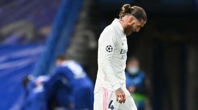 Рамос высказался о вылете Реала из Лиги чемпионов