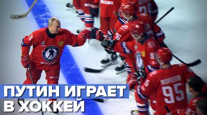 Путин принял участие в матче Ночной хоккейной лиги в Сочи  видео