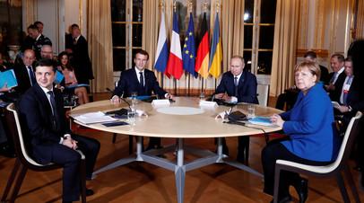 Встреча лидеров стран нормандского формата в декабре 2019 года