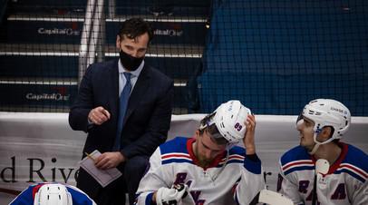 Клуб НХЛ Рейнджерс объявил об отставке главного тренера